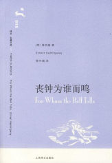 For Whom the Bell TollS  丧钟为谁而鸣
